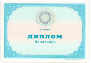 5baf39666899d_Diplom Bakalavr KNEU ch2