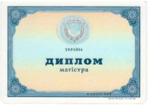 5baf39677273f_Diplom Magіstra KNEU ch