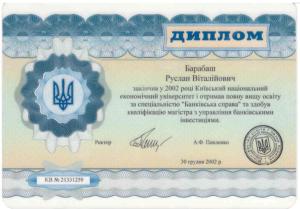 диплом Руслана Виталиевича Барабаша