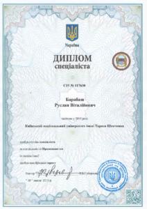 Диплом Спеціаліста КНУ ч.3